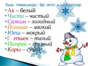 Ак – белый Чиста – чистый Салкын – холодный Йомшак – мягкий Юеш – мокрый Җепш