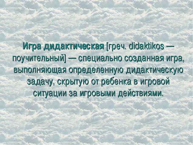 Игра дидактическая [греч. didaktikos — поучительный] — специально созданная и...