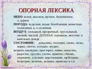 ОПОРНАЯ ЛЕКСИКА НЕБО: ясное, высокое, мутное, бесконечное, л..зурное ПОГОДА: