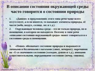 В описании состояния окружающей среды часто говорится о состоянии природы 1.