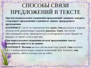 СПОСОБЫ СВЯЗИ ПРЕДЛОЖЕНИЙ В ТЕКСТЕ При последовательном соединении предложени
