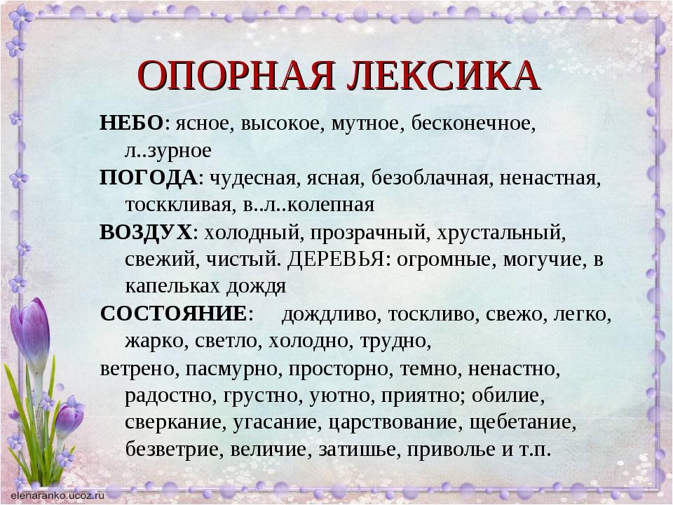 ОПОРНАЯ ЛЕКСИКА НЕБО: ясное, высокое, мутное, бесконечное, л..зурное ПОГОДА:...