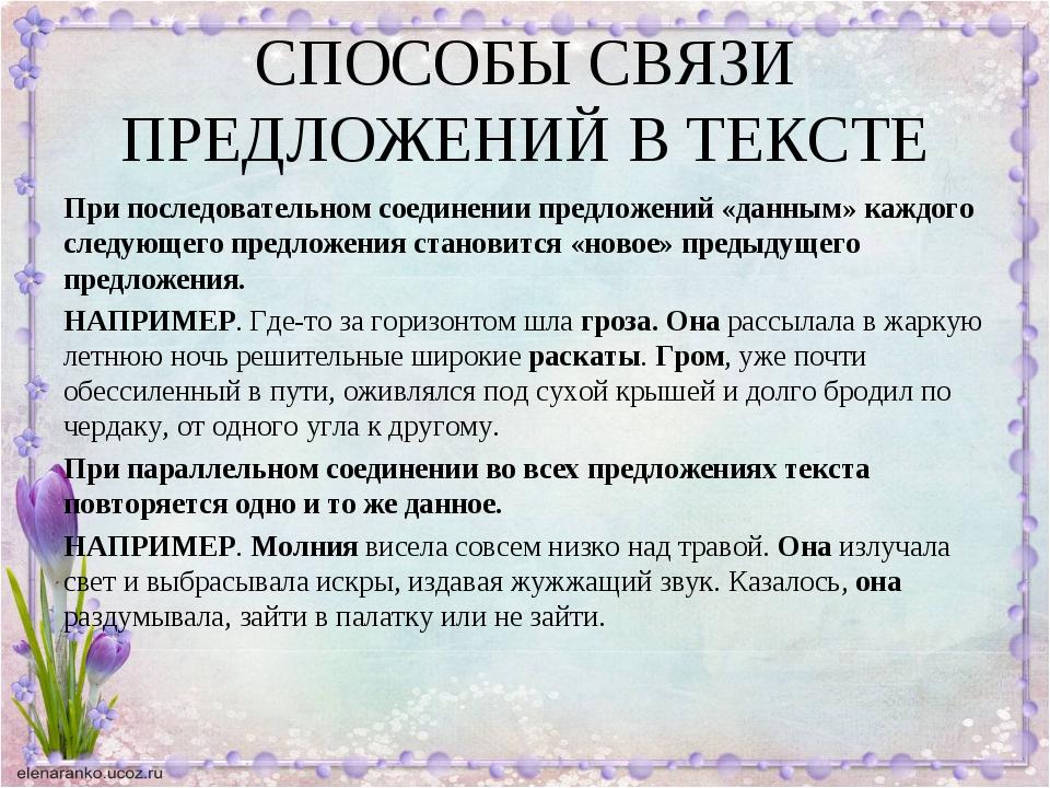 СПОСОБЫ СВЯЗИ ПРЕДЛОЖЕНИЙ В ТЕКСТЕ При последовательном соединении предложени...