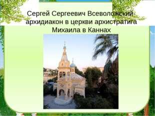 Сергей Сергеевич Всеволожский-архидиакон в церкви архистратига Михаила в Кан