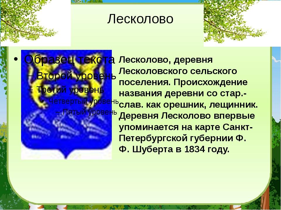 Лесколово Лесколово, деревня Лесколовского сельского поселения. Происхождение...