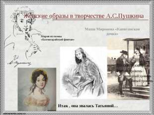 Женские образы в творчестве А.С.Пушкина Мария из поэмы «Бахчисарайский фонтан