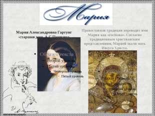Мария Александровна Гартунг -старшая дочь А.С.Пушкина Православная традиция