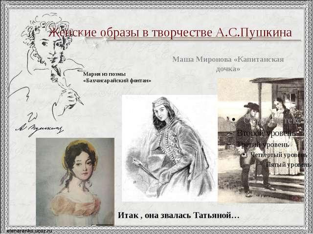 Женские образы в творчестве А.С.Пушкина Мария из поэмы «Бахчисарайский фонтан...