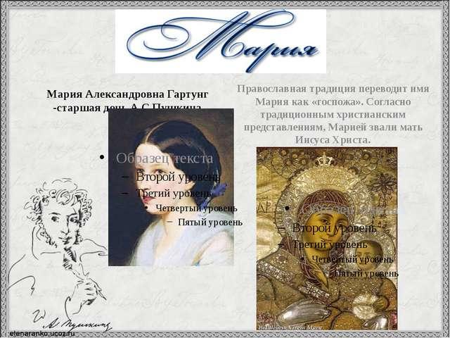 Мария Александровна Гартунг -старшая дочь А.С.Пушкина Православная традиция...