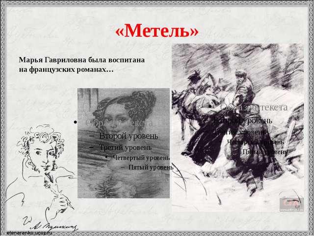«Метель» Марья Гавриловна была воспитана на французских романах…