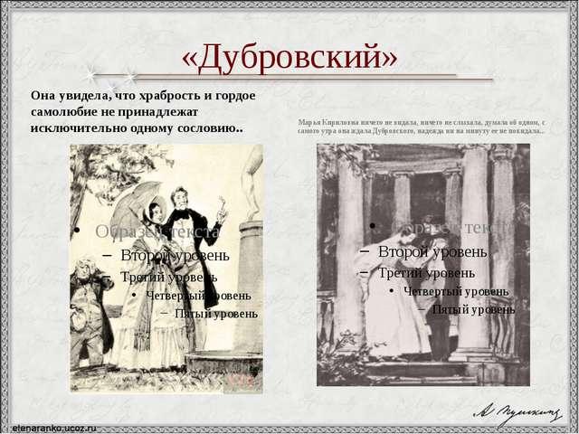 «Дубровский» Она увидела, что храбрость и гордое самолюбие не принадлежат иск...