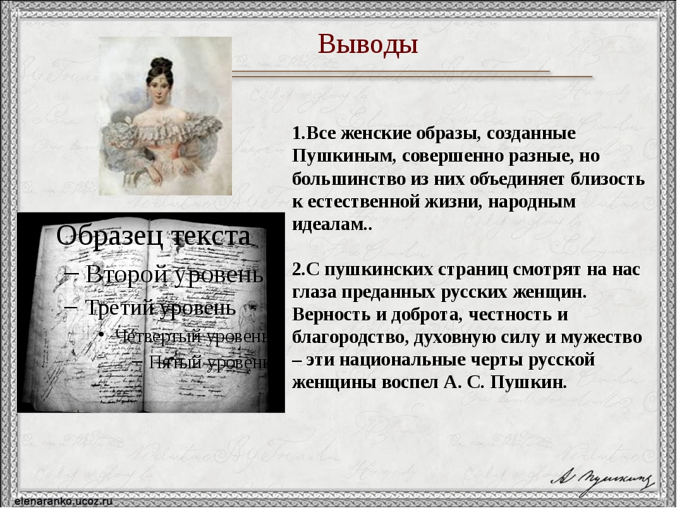 Выводы 1.Все женские образы, созданные Пушкиным, совершенно разные, но больши...