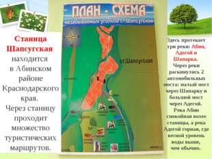 Станица Шапсугская находится в Абинском районе Краснодарского края. Через ст