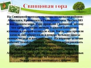 На Свинцовой проходят границы нескольких районов: Абинского, Крымского и Геле