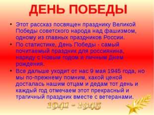 ДЕНЬ ПОБЕДЫ Этот рассказ посвящен празднику Великой Победы советского народа