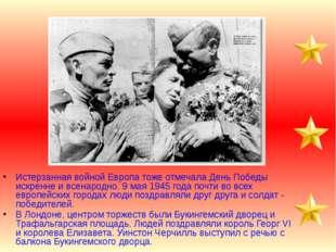Истерзанная войной Европа тоже отмечала День Победы искренне и всенародно. 9