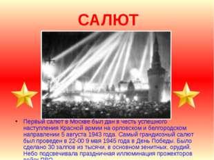 САЛЮТ Первый салют в Москве был дан в честь успешного наступления Красной арм