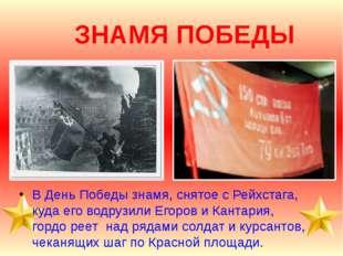 ЗНАМЯ ПОБЕДЫ В День Победы знамя, снятое с Рейхстага, куда его водрузили Егор