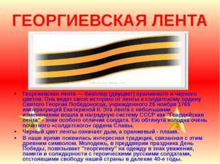 ГЕОРГИЕВСКАЯ ЛЕНТА Георгиевская лента — биколор (двуцвет) оранжевого и черног