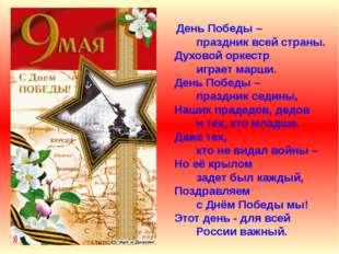 День Победы – праздник всей страны. Духовой оркестр играет марши. День Побед