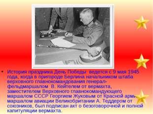 История праздника День Победы ведется с 9 мая 1945 года, когда в пригороде Бе