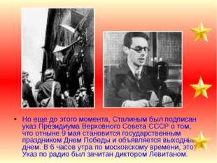 Но еще до этого момента, Сталиным был подписан указ Президиума Верховного Сов