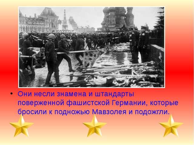 Они несли знамена и штандарты поверженной фашистской Германии, которые бросил...