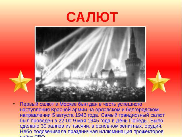 САЛЮТ Первый салют в Москве был дан в честь успешного наступления Красной арм...