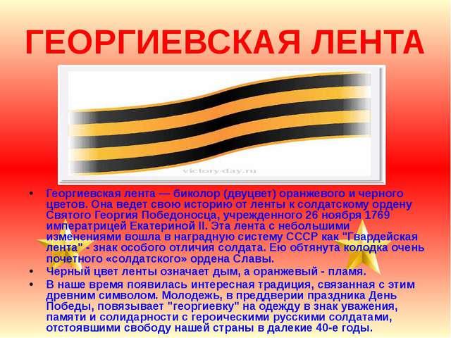 ГЕОРГИЕВСКАЯ ЛЕНТА Георгиевская лента — биколор (двуцвет) оранжевого и черног...