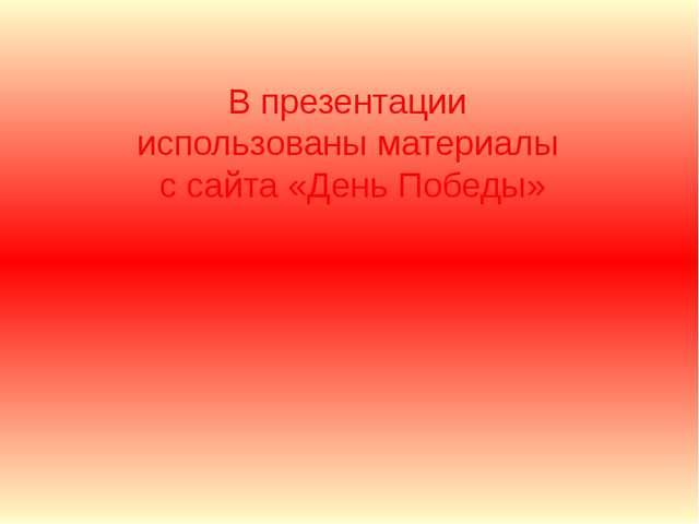 В презентации использованы материалы с сайта «День Победы» Yznaika.com – Позн...