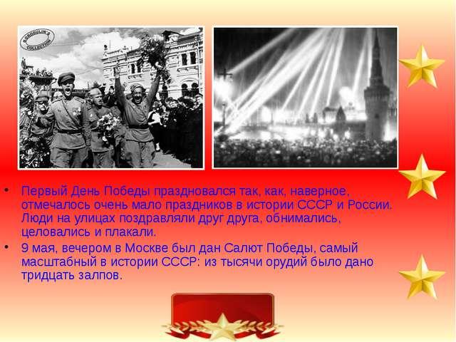 Первый День Победы праздновался так, как, наверное, отмечалось очень мало пра...
