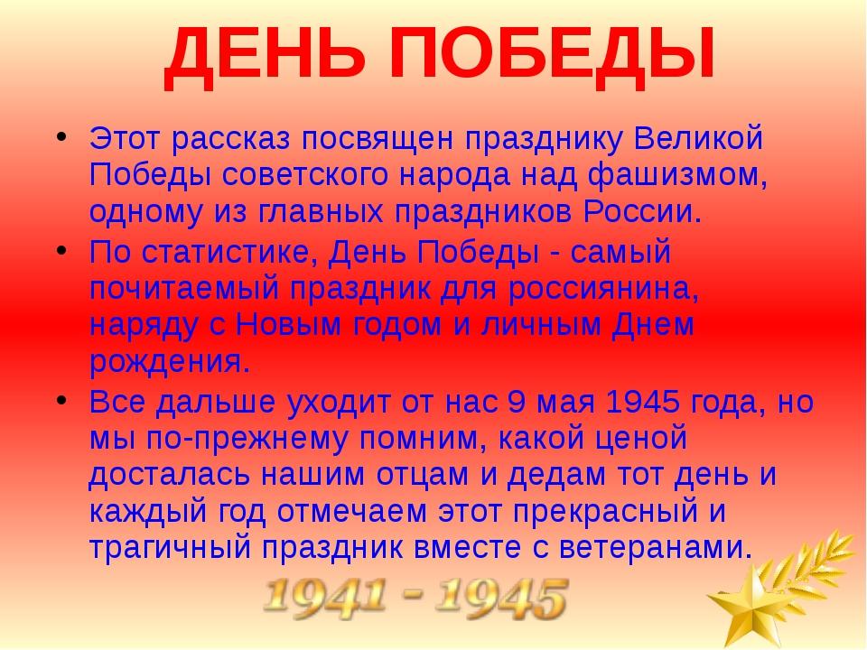 ДЕНЬ ПОБЕДЫ Этот рассказ посвящен празднику Великой Победы советского народа...