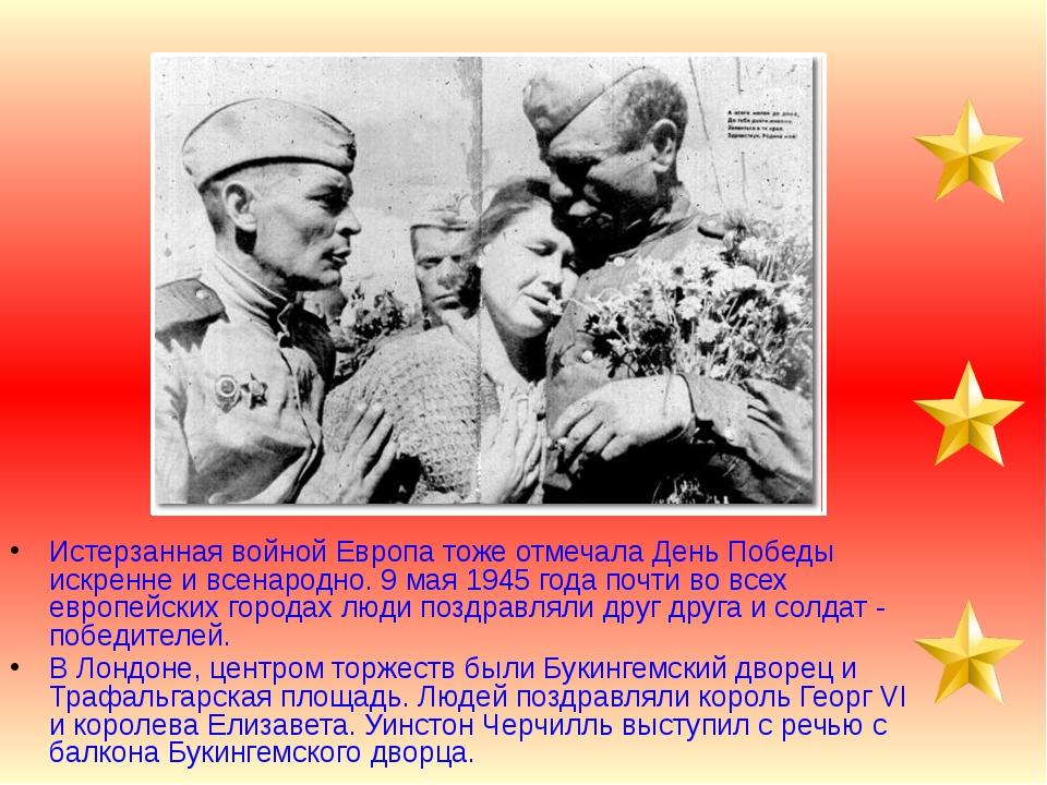 Истерзанная войной Европа тоже отмечала День Победы искренне и всенародно. 9...