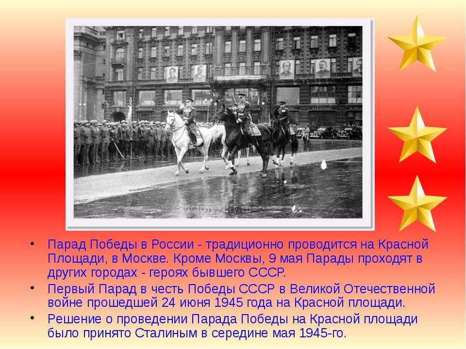 Парад Победы в России - традиционно проводится на Красной Площади, в Москве....