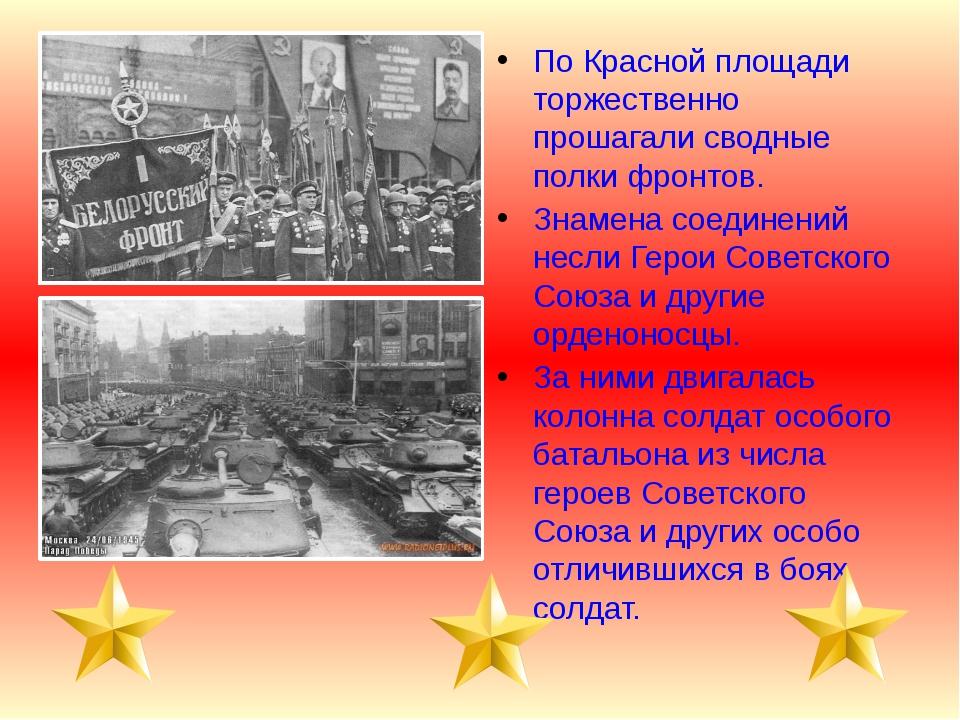 По Красной площади торжественно прошагали сводные полки фронтов. Знамена соед...