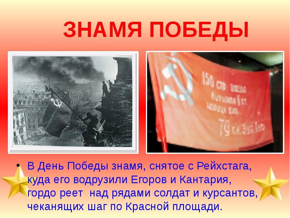 ЗНАМЯ ПОБЕДЫ В День Победы знамя, снятое с Рейхстага, куда его водрузили Егор...