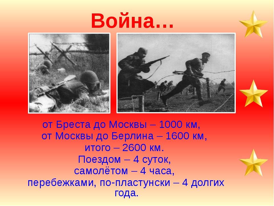 Война… от Бреста до Москвы – 1000 км, от Москвы до Берлина – 1600 км, итого –...
