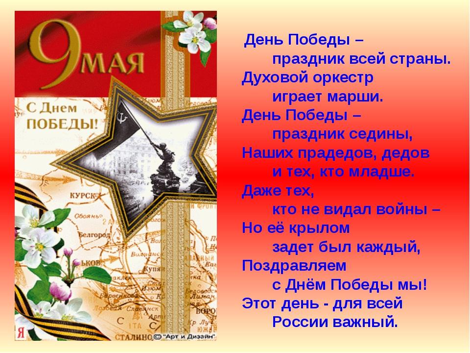 День Победы – праздник всей страны. Духовой оркестр играет марши. День Побед...