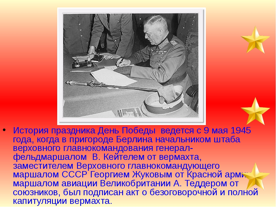 История праздника День Победы ведется с 9 мая 1945 года, когда в пригороде Бе...