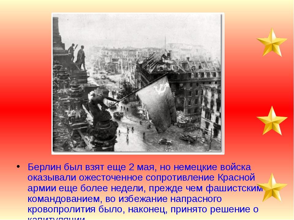 Берлин был взят еще 2 мая, но немецкие войска оказывали ожесточенное сопротив...
