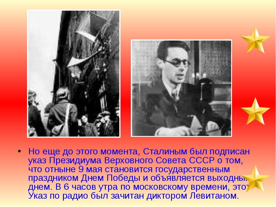 Но еще до этого момента, Сталиным был подписан указ Президиума Верховного Сов...