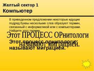 Желтый сектор 1 Компьютер В приведенном предложении некоторые идущие подряд