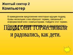 Желтый сектор 2 Компьютер В приведенном предложении некоторые идущие подряд