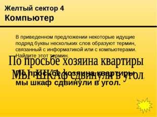 Желтый сектор 4 Компьютер В приведенном предложении некоторые идущие подряд