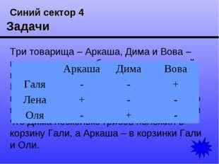 Синий сектор 4 Задачи Три товарища – Аркаша, Дима и Вова – пошли в лес за гр