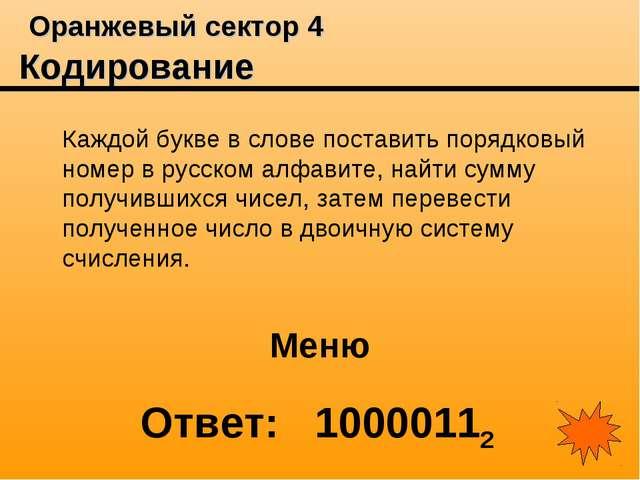 Каждой букве в слове поставить порядковый номер в русском алфавите, найти су...
