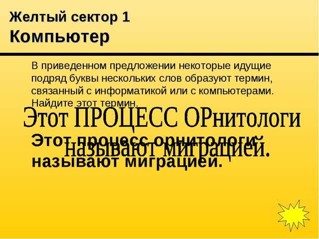 Желтый сектор 1 Компьютер В приведенном предложении некоторые идущие подряд...