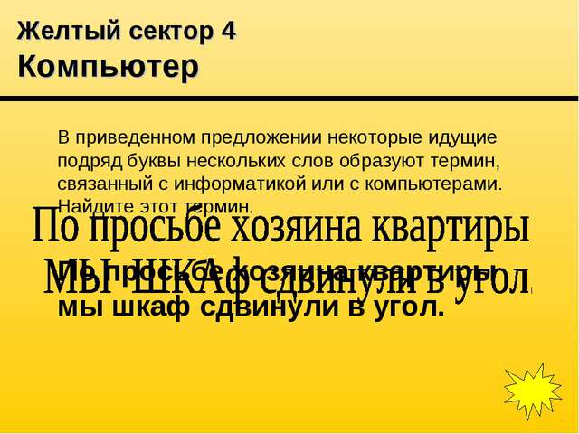 Желтый сектор 4 Компьютер В приведенном предложении некоторые идущие подряд...