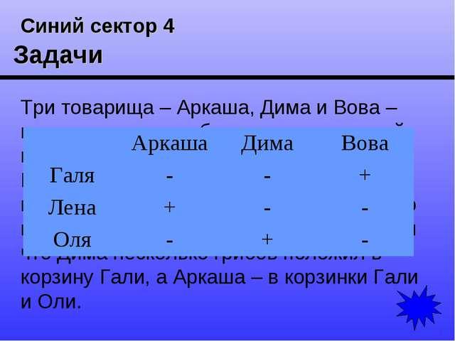 Синий сектор 4 Задачи Три товарища – Аркаша, Дима и Вова – пошли в лес за гр...