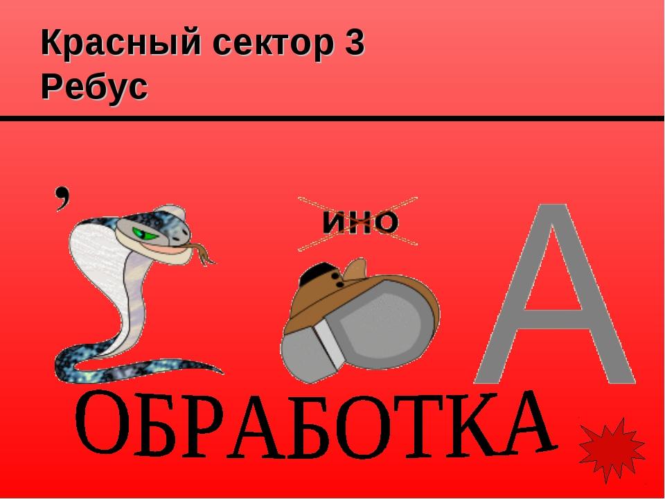 Красный сектор 3 Ребус